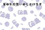 uogashi-card.jpg