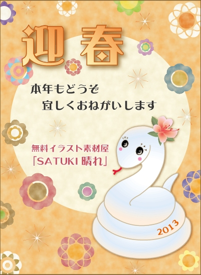 2013-aisatu.jpg