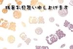 uogashi-card02.jpg